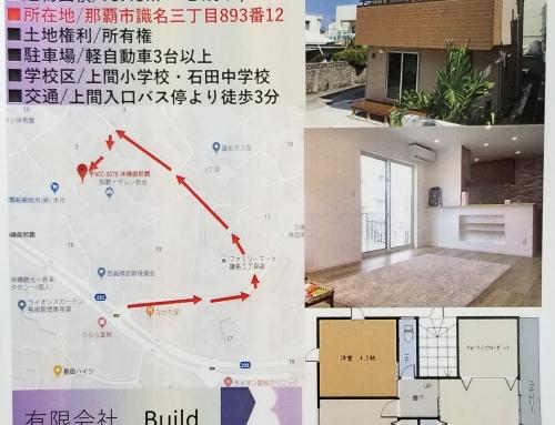 識名木造新築戸建て★オープンハウス開催!