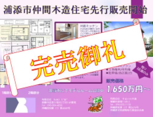 ✨🐾浦添市工事工程🐾✨